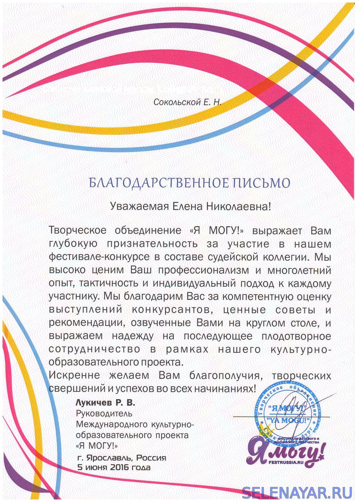 Благодарственное письмо Е. Сокольской от Я - могу